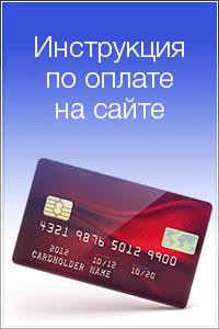 Инструкция по оплате на сайте